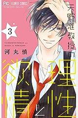矢野准教授の理性と欲情(3) (フラワーコミックス) Kindle版