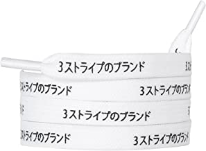 Japanese Katakana 3 Stripes Laces - Shoelaces for NMD / Ultraboost / Yeezy - Multiple Colors to Choose From!
