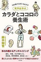 表紙: 100歳で元気 ! をめざす 東洋医学式 カラダとココロの養生術 | 鈴木 知世