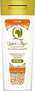 クイック&リッチ トリートメントインシャンプー 愛猫用 ノンフレグランス 200ml
