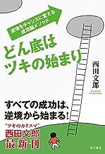 表紙: どん底はツキの始まり 逆境をチャンスに変える成功脳メソッド (角川書店単行本) | 西田 文郎