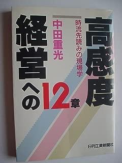 Kōkando keiei e no 12-shō: Jiryū sakiyomi no genbagaku (Japanese Edition)