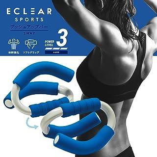 エレコム エクリアスポーツ プッシュアップバー 2wayタイプ スタンダードモードと体幹モード、2種類のトレーニングができる リスト強化 ブルー HCF-PU2WBU