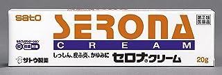 【指定第2類医薬品】セロナクリーム 20g ※セルフメディケーション税制対象商品