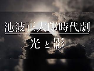 池波正太郎時代劇 光と影