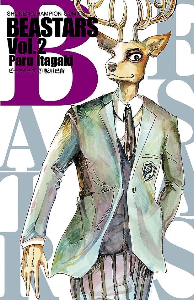 デマンド談話非常にBEASTARS 2 (少年チャンピオン?コミックス)
