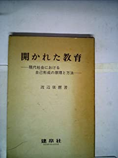 開かれた教育―現代社会における自己形成の原理と方法 (1982年)