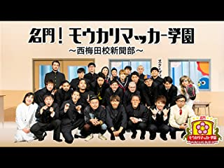名門!モウカリマッカー学園〜西梅田校新聞部〜