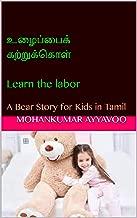 உழைப்பைக் கற்றுக்கொள்  Learn the labor: A Bear Story for Kids in Tamil (2019-208 Book 1) (Tamil Edition)