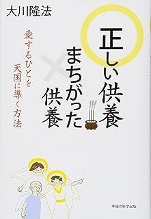 正しい供養 まちがった供養 ~愛するひとを天国に導く方法~ (OR books)