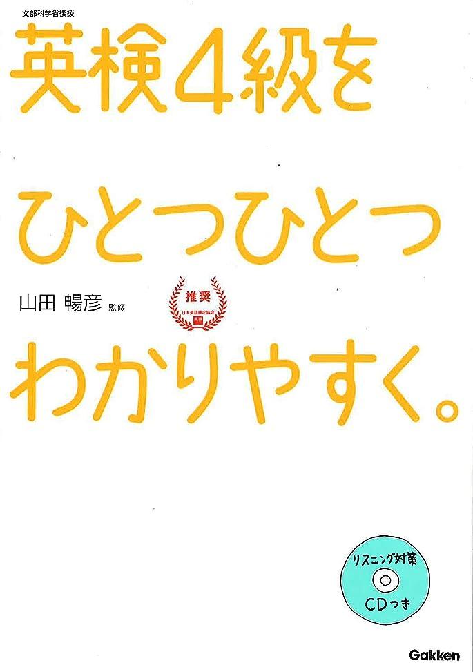 全体ファブリック深める【CD付】英検4級 を ひとつひとつわかりやすく。 (学研英検シリーズ)