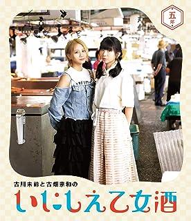 古川未鈴と古畑奈和のいにしえ乙女酒 五坏(いつつき) [Blu-ray]