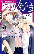 表紙: つまり好きって言いたいんだけど、【マイクロ】(5) (フラワーコミックスα) | 円城寺マキ