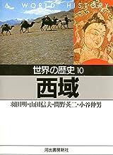 表紙: 世界の歴史〈10〉西域 (河出文庫) | 羽田明