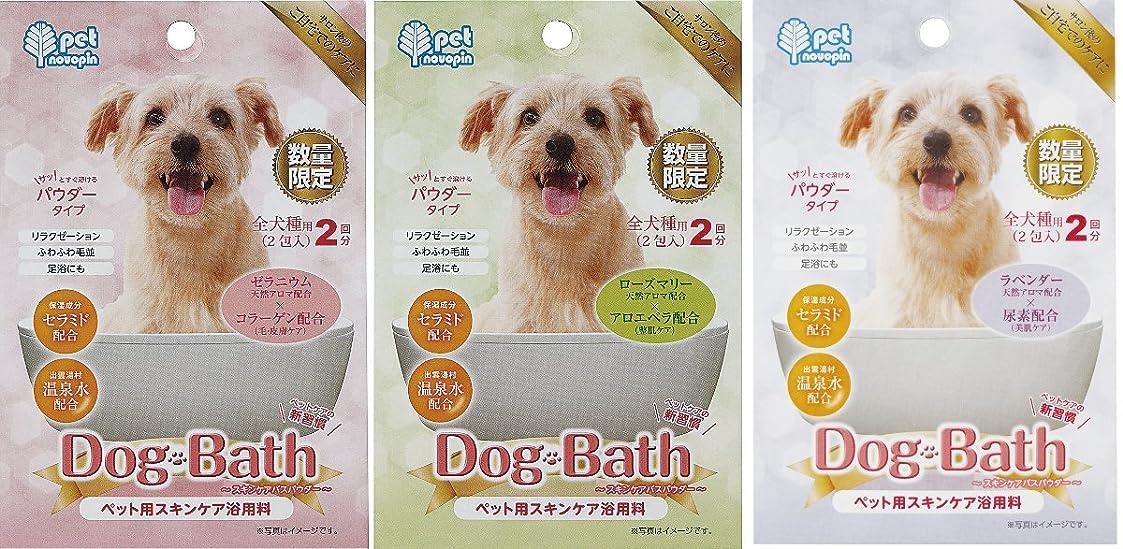 年金複製する複合紀陽除虫菊 入浴剤 ドッグバス パウダータイプ 全犬種用(2包入り)×3種
