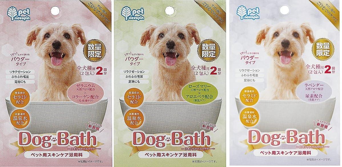 グループ徹底置換紀陽除虫菊 入浴剤 ドッグバス パウダータイプ 全犬種用(2包入り)×3種