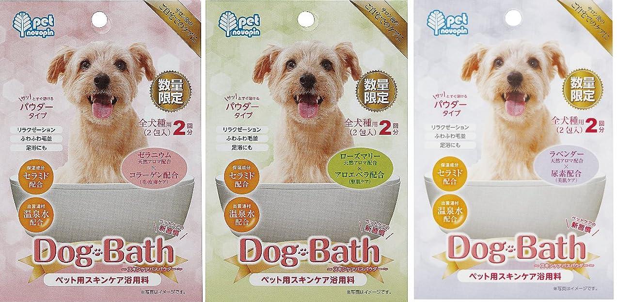 ウール楽しいマキシム紀陽除虫菊 入浴剤 ドッグバス パウダータイプ 全犬種用(2包入り)×3種