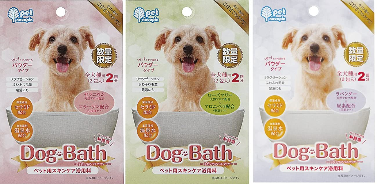 証人スマート捨てる紀陽除虫菊 入浴剤 ドッグバス パウダータイプ 全犬種用(2包入り)×3種