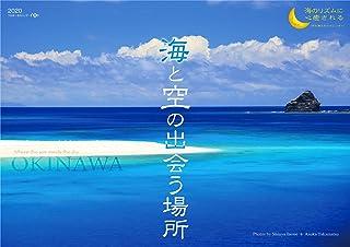 2020うみまーる大判ムーンカレンダー `海と空の出会う場所−OKINAWA' (月の満ち欠け)