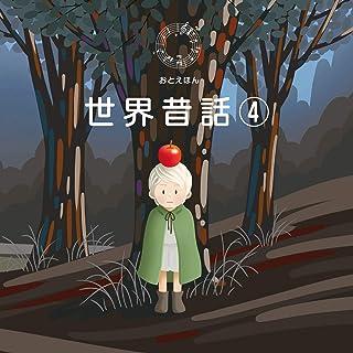 世界昔話 vol.4【6話入り】(スーホの白い馬 他)