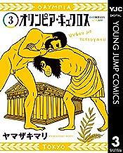 表紙: オリンピア・キュクロス 3 (ヤングジャンプコミックスDIGITAL)   ヤマザキマリ