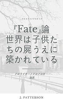 『Fate』論: 「世界は子供たちの亡骸のうえに築かれている」