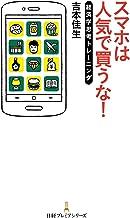 表紙: スマホは人気で買うな! 経済学思考トレーニング (日本経済新聞出版)   吉本佳生