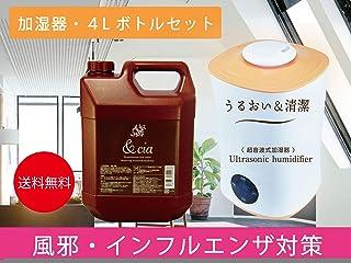 超音波振動式加湿器+&cia 4Lボトル 次亜塩素酸水 &cia 対応 インフルエンザ 風邪 対策 予防 除菌 消臭 加湿 (オレンジ)