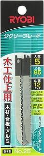 リョービ(RYOBI) ジグソー刃 スタンダードタイプ 木工仕上用目立刃 5本組 CJ-250 MJ-50用 No.25 6640047