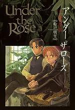 表紙: Under the Rose (6) 春の賛歌 (バーズコミックス デラックス) | 船戸明里