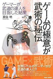 ゲームの極意が武術の秘伝 〜ゲーマーが武道の達人を目指した結果〜