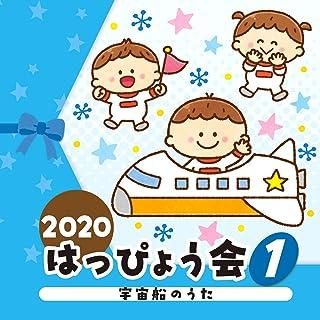 2020 はっぴょう会(1) 宇宙船のうた