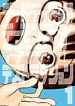 表紙: デッドデッドデーモンズデデデデデストラクション(1) (ビッグコミックス) | 浅野いにお