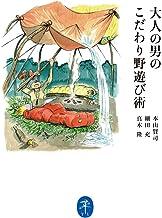 表紙: 大人の男のこだわり野遊び術 (ヤマケイ文庫) | 細田 充