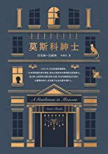 莫斯科紳士 (Traditional Chinese Edition)