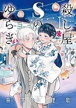 表紙: 殺し屋Sのゆらぎ(3) (ゲッサン少年サンデーコミックス) | 舟本絵理歌