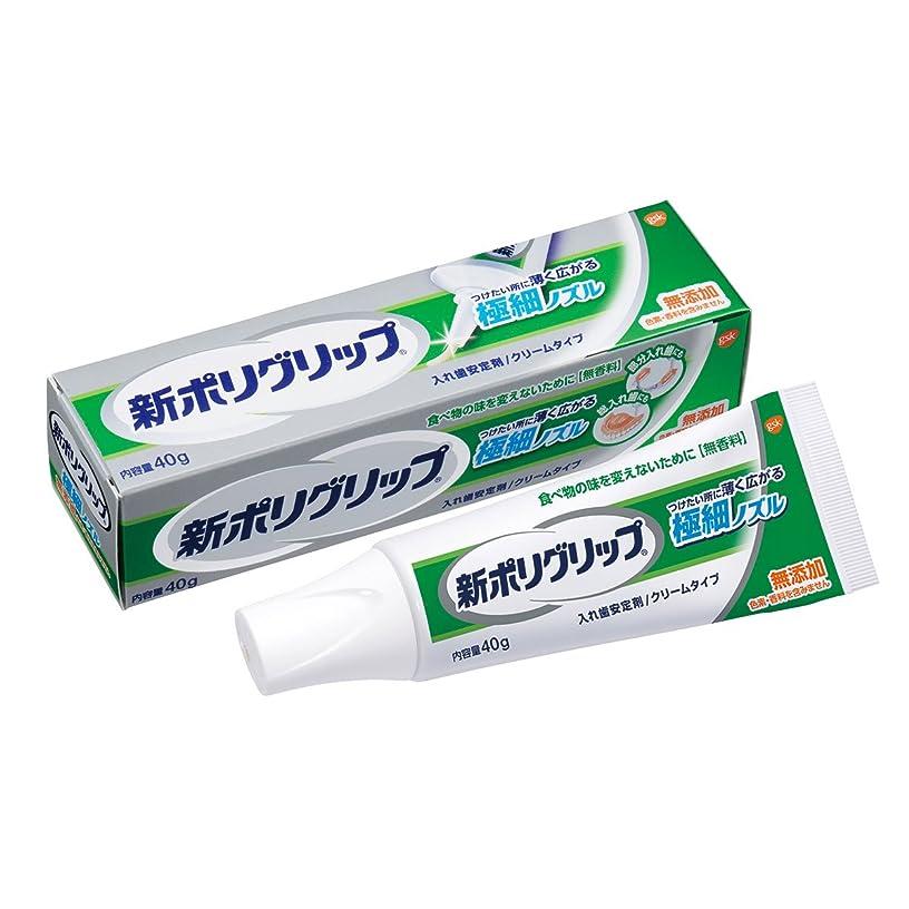 無し無効にする万一に備えて部分?総入れ歯安定剤 新ポリグリップ極細ノズル 無添加 40g