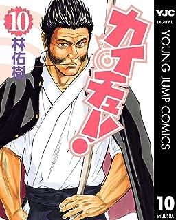 カイチュー! 10 (ヤングジャンプコミックスDIGITAL)