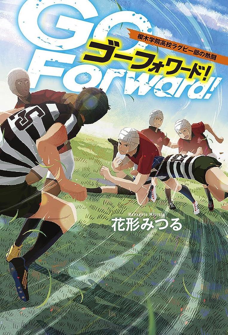 平らにするホーンナチュラルGo Forward!: 櫻木学院高校ラグビー部の熱闘