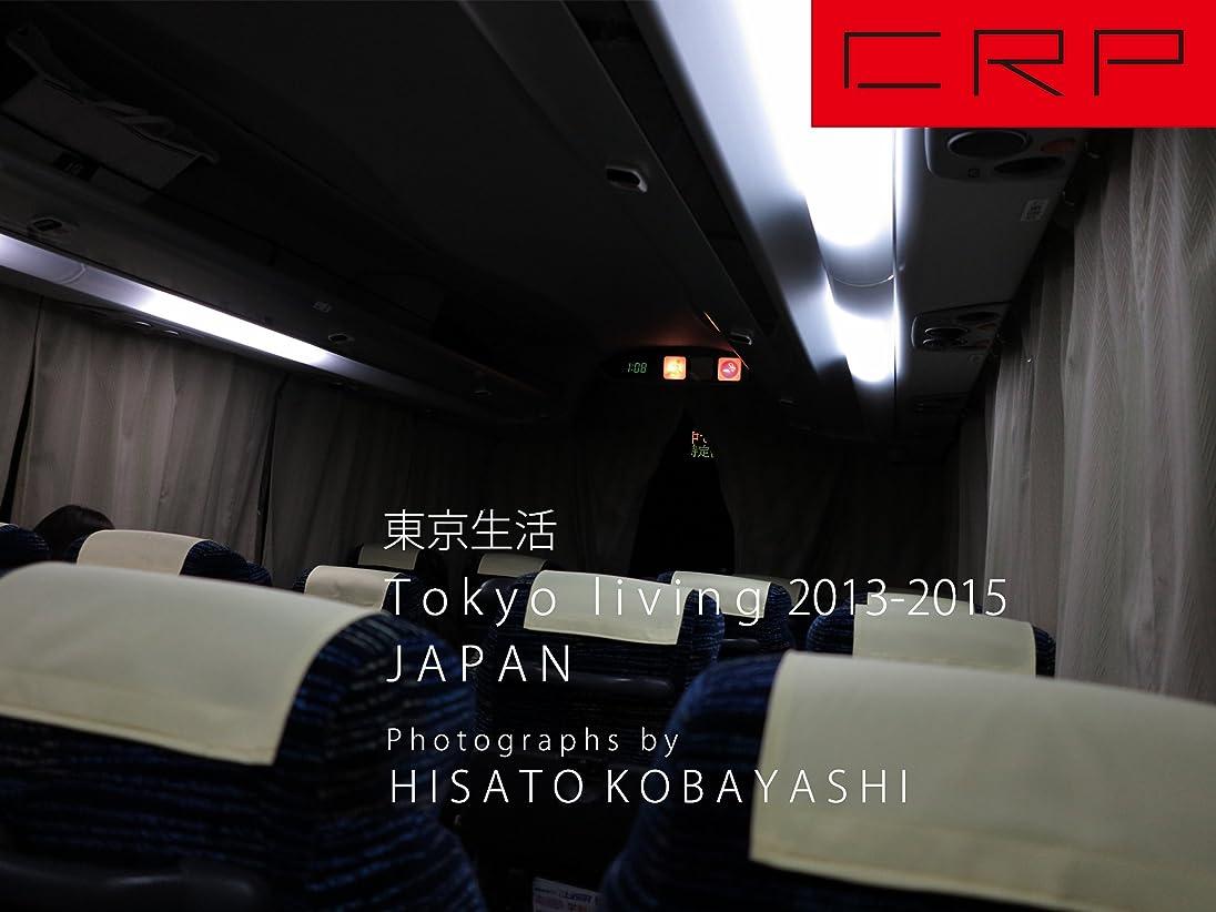 スタジオ険しいスーパーCRP JAPAN Tokyo living 2013-2015 東京生活