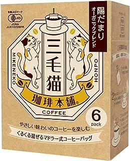 ユニオンコーヒー 三毛猫珈琲本舗マドラー式コーヒーバッグ 陽だまりオーガニックブレンド(7g×6P)