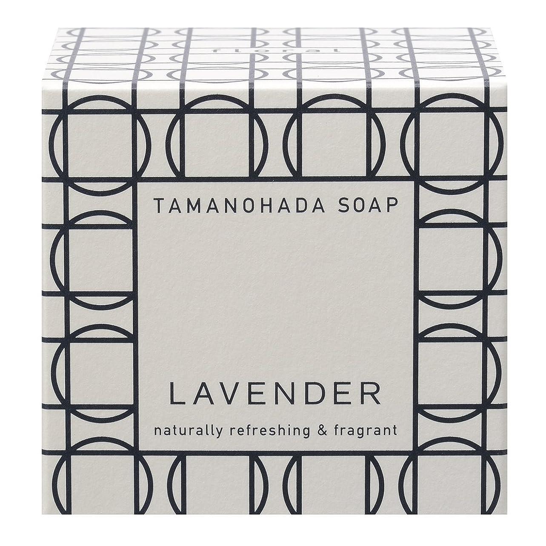 洗剤生じる献身タマノハダ ソープ 000 ラベンダー 125g
