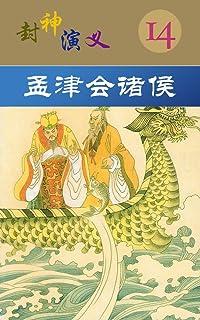 feng shen yan yi No 14 meng jin hui zhu hou: meng jin hui zhu hou feng shen yan yi No 14 (Classic mythology continuous com...