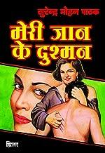 Meri Jaan Ke Dushman (Hindi Edition)