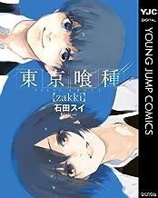 東京喰種トーキョーグール【zakki】 (ヤングジャンプコミックスDIGITAL)