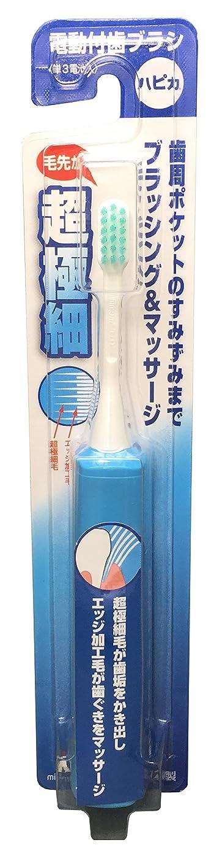 実業家実業家柱ミニマム 電動付歯ブラシ ハピカ 超極細 ブルー 毛の硬さ:ふつう DBF-1B(BP)