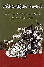 Vikramadithyan Story (Tamil)_full Story_32+24: விக்கிரமாதித்தன் கதைகள் (முழு தொகுதி)