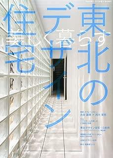 美しく暮らす~東北のデザイン住宅 2015年 04 月号 [雑誌]: Replan(リプラン)東北 増刊