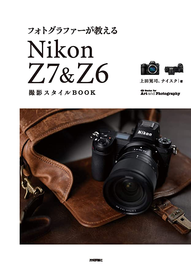 割合荒れ地割り当てフォトグラファーが教える Nikon Z7 & Z6 撮影スタイルBOOK