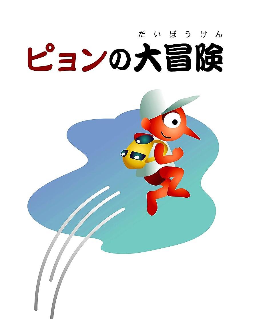 機械的クレジットパトロールピョンの大冒険 (mado book)